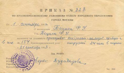 Приказ РОНО о назначении Ф.У. Бециса на должность преподавателя школы № 154 Краснопресненского р-на с 01.09.1963