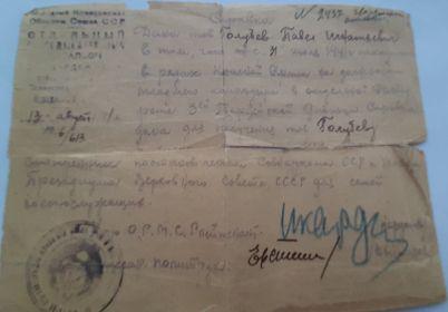 Справка, подтверждающая, что с 31 июля 1941 года был в рядах Красной армии на должности мл. командира