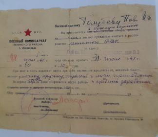 Призывное свидетельство выдано 28 июля 1941 года.