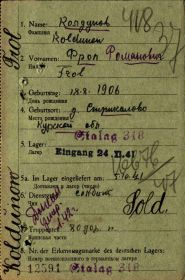 Карточка на брата Колдунова Фрола Романовича, погибшего в плену