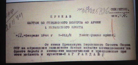 Приказ частям 50 стрелкового корпуса 40 Армии 1Украинского Фронта