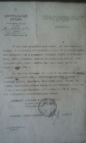 Архивная справка от 31.08.1981 г.