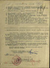 Наградной лист на орден Красной Звезды