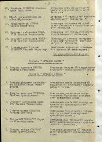 """Лист приказа на медаль """"За боевые заслуги"""""""
