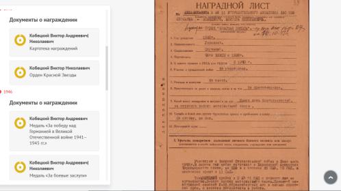 """наградной лист ордена """"Красная Звезда"""""""