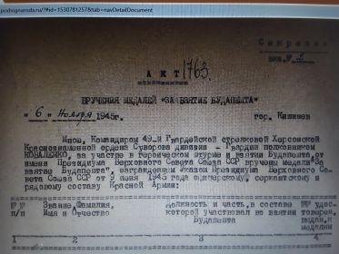 """Акт о награждении """"За взятие Будапешта"""" 1."""