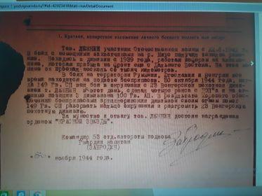 Орден Красной Звезды 3.