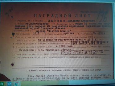 Орден Красной Звезды 1.