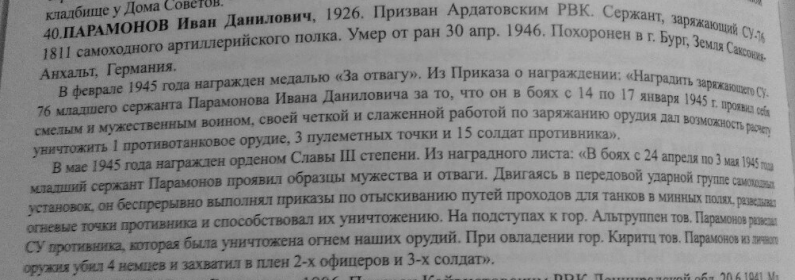 Книга памяти о Парамонове И.Д.