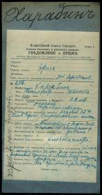 Харыбин Панкрат Иванович. Документ о госпитализации под Варшавой (апрель 1915 года, Орёл)