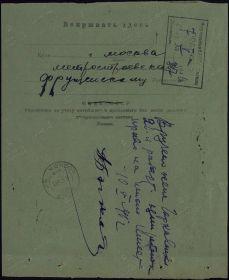 Документ, уточняющий потери, Задняя сторона (2)