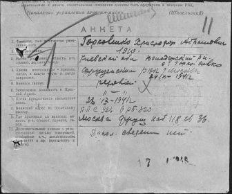 Документ, уточняющий потери, Лицевая сторона (1)