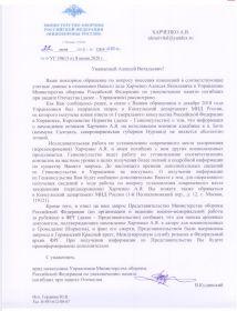 Ответ из МО РФ от 22 июня, к Параду ПОБЕДЫ в РОССИИ, на Красной площади, в г.Москва, 2020 года.