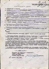 """Наградной лист к медали """"За боевые заслуги"""""""