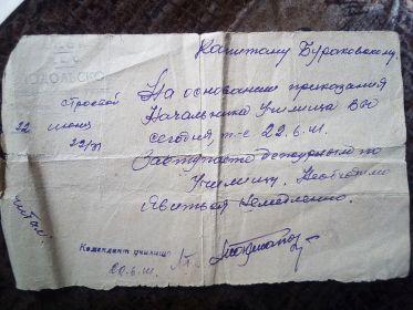 22.06.1941 г . Начало Великой Отечественной войны