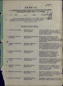 """1-я страница Приказа о награждении медалью """"За отвагу"""""""