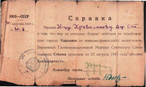 Благодарность за освобождение Харькова