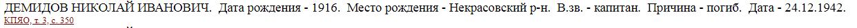 Данные из Книги Памяти Ярославской области