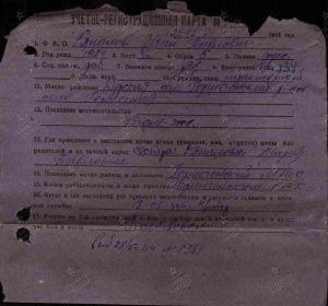 Сведения о личном составе - документ военно-пересылочного пункта
