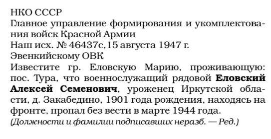Копия извещения.Эвенкийский архив.