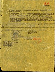 Указ о награде: Медаль «За оборону Кавказа» - 08.03.1945 - Архив: ЦАМО Фонд ист. информации: 375 Опись ист. информации: 6706 Дело ист. информации: 80
