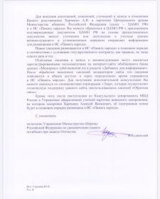 Получен ответ из МО РФ 29 июля 2020 года стр.2, итоговая, Ждём!