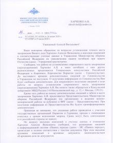 Получен ответ из Министерства Обороны РФ 29 июля 2020 года стр.1,
