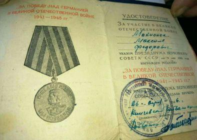 Удостоверение о награждении медалью ЗА ПОБЕДУ НАД ГЕРМАНИЕЙ В ВЕЛИКОЙ ОТЕЧЕСТВЕННОЙ ВОЙНЕ 1941-1945 гг.