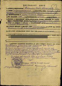 Наградной лист. Орден Красной Звезды (1944)
