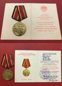Удостоверение к Юбилейной медали «30 лет Победы в Великой Отечественной войне 1941-1945 гг.»