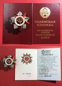 Удостоверение на «Орден Отечественной войны II степени» - 1985 г.