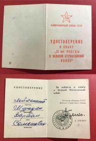 Удостоверение к знаку «25 лет победы в Великой Отечественной войне»