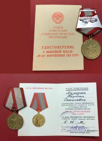 Удостоверение к Юбилейной медали «60 лет Вооруженных сил СССР» - 1978 г.