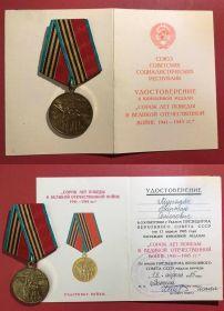 Удостоверение к Юбилейной медали «40 лет Победы в Великой Отечественной войне 1941-1945 гг.»
