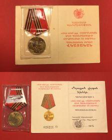 Удостоверение к Юбилейной медали «50 лет Победы в Великой Отечественной войне 1941-1945 гг.»