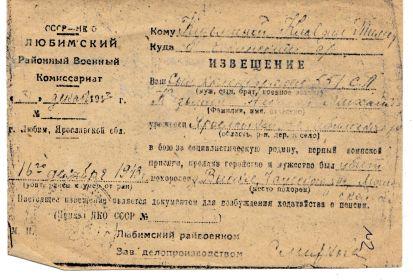 Извещение матери Кузьминой Клавдии Тимофеевне