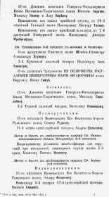 Приказ о награждении А. П. Дальгейма орденом Св. Станислава 3-й степенис мечами и бантом(23.05.1915)