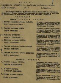"""Приказ о награждении орденом """"Красная Звезда"""""""
