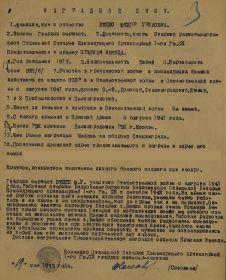 Наградной лист Ф.У. Бециса, май 1945
