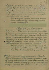 """Приказ о награждении А. П. Дальгейма медалью """"За боевые заслуги"""" (24.10.1944) - 1"""