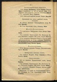 Приказ о награждении А. П. Дальгейма орденом Св. Анны 2-й степенис мечами (28.10.1916)