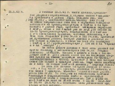 Выдержка из журнала боевых действий 105 ГС Дивизии - 23.03.1945