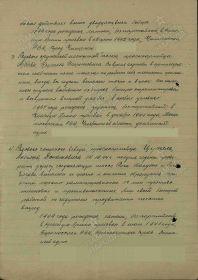 """Приказ о награждении А. П. Дальгейма медалью """"За боевые заслуги"""" (24.10.1944) - 2"""