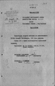 Запрпосы и ответы РВК