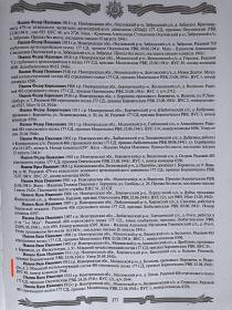 Книга «177 Стрелковая дивизия из Боровичей. Лужский рубеж» М.А.Семёнова.