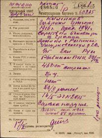 Регистрационная карточка с Ленинградского ВПП