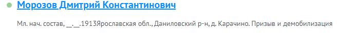 Перечень информации о Морозове ДК на сайте Память народа