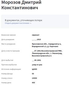 Информация Книги Памяти блокадного Ленинграда