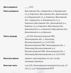 Информация о Морозове ДК на сайте Память народа