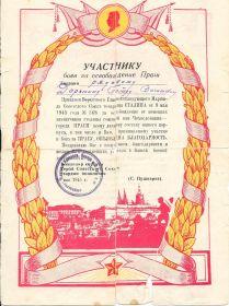 Благодарность за освобождение Праги